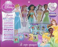Принцессы. В мире принцесс. Книга с игровым набором