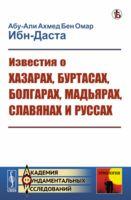 Известия о Хазарах, Буртасах, Болгарах, Мадьярах, Славянах и Руссах