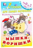 Мышки-воришки