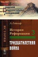 История Реформации. Том 3. Тридцатилетняя война