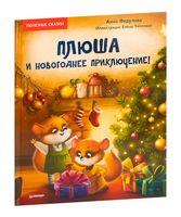 Плюша и новогоднее приключение!