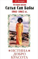 Истина, добро, красота. История жизни Сатья Саи Бабы. 1961-1967 гг.