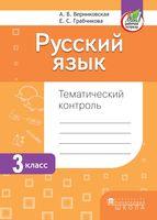 Русский язык. Тематический контроль. 3 класс