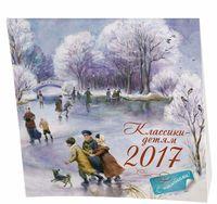 Календарь 2017. Классики - детям (+ наклейки)