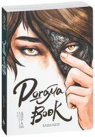 Doramabook (Лунные влюбленные)