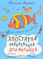 Хвостатая развлекалка для малышей. 40 игр-смекалок про животных