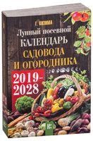 Лунный календарь садовода и огородника на 2019-2028 гг.