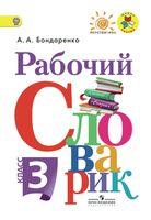 Рабочий словарик. 3 класс