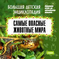 Большая детская энциклопедия. Самые опасные животные мира
