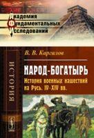 Народ-богатырь. История военных нашествий на Русь. IV-XIV вв. (м)