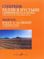 Ралли в пустыне. Симфоническая поэма. Переложение для двух фортепиано автора