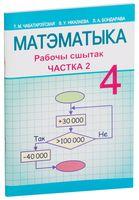 Матэматыка. 4 клас. Рабочы сшытак. Частка 2
