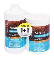 """Подарочный набор """"Keratin Hair"""" (шампунь, маска для волос)"""
