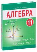 Алгебра. 11 клас