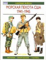 Морская пехота США 1941-1945. История. Вооружение. Тактика