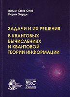 Задачи и их решения в квантовых вычислениях и квантовой теории информации