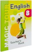 Magic Tour. Английский язык. 8 класс. Книга для учителя