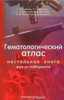 Гематологический атлас. Настольная книга врача-лаборанта