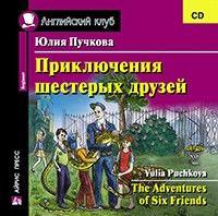 Приключения шестерых друзей