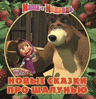 Маша и Медведь. Новые сказки про шалунью