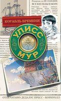Секретные Дневники Улисса Мура. Книга 13. Корабль времени