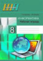 Информатика 8 класс. Рабочая тетрадь