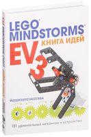 Книга идей LEGO MINDSTORMS EV3. 181 удивительный механизм и устройство