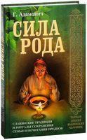 Сила рода. Славянские традиции и ритуалы сохранения семьи и почитания предков