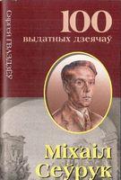 Мiхаiл Сеўрук