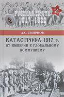 Катастрофа 1917 года. От империи к глобальному коммунизму