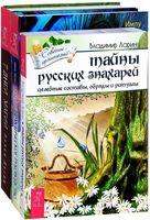 Магия. 7 дней магии. Тайны русских знахарей (комплект из 3-х книг)
