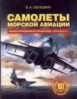 Самолеты морской авиации