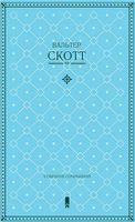 Вальтер Скотт. Собрание сочинений