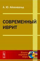 Современный иврит (м)