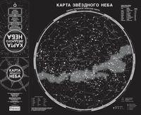 Карта звездного неба (58х47 см)