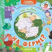 Книжка с загадками. Кто живет на ферме?