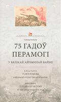 75 гадоў Перамогі ў Вялікай Айчыннай вайне