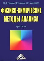 Физико-химические методы анализа