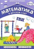 Математика в детском саду. Рабочая тетрадь для детей 6-7 лет