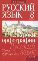Русский язык. 8 класс. Уроки орфографии