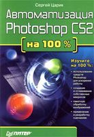 Автоматизация Photoshop CS2 на 100%