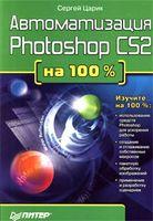 Автоматизация Photoshop CS2 на 100%