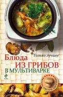 Блюда из грибов в мультиварке