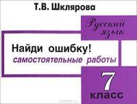 """Русский язык. 7 класс. Сборник самостоятельных работ. """"Найди ошибку!"""""""