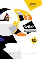 Scilab. Решение инженерных и математических задач (+ CD)