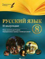 Русский язык. 8 класс. 2 полугодие. Планы-конспекты уроков