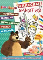 Маша и Медведь. Классные занятия