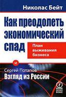Как преодолеть экономический спад. План выживания бизнеса. Сергей Потапов. Взгляд из России