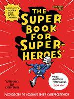 Суперкнига для супергероев