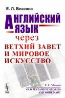 Английский язык через Ветхий Завет и мировое искусство